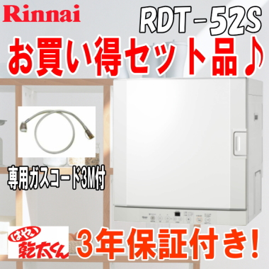 【ガスコード3.0m付】 リンナイ ガス衣類乾燥機 乾太くん RDT-52S 乾燥容量5kg ガスコード接続タイプ