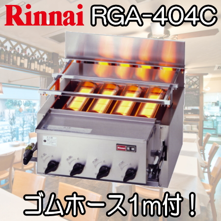 リンナイガス赤外線グリラー 荒磯4号 1コック1バーナー RGA-404C