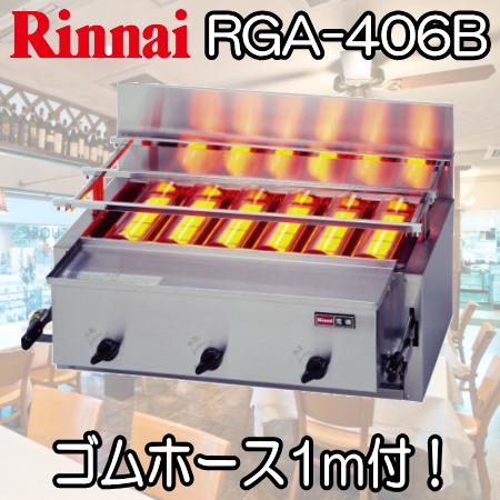 リンナイガス赤外線グリラー 荒磯6号 1コック2バーナー RGA-406B