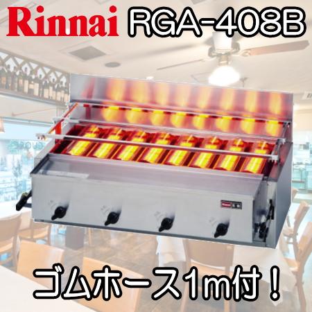 リンナイガス赤外線グリラー 荒磯8号 1コック2バーナー RGA-408B