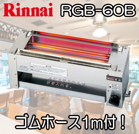 リンナイガス赤外線グリラー 磯焼 【RGB-60B】