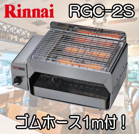 リンナイガス赤外線コンパクトグリラー 下火専用 【RGC-2S】 ※送料・代引手数料無料