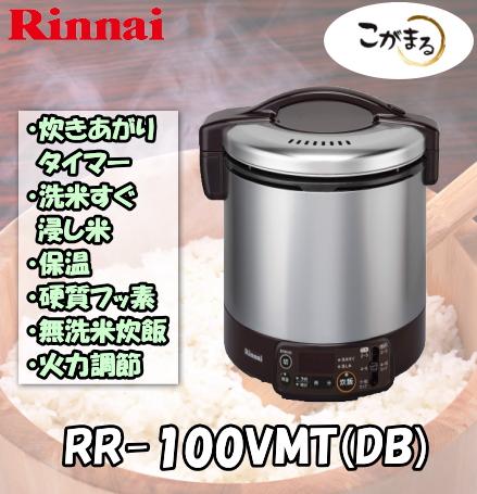 リンナイ家庭用ガス炊飯器 (こがまる) 2~10合 タイマー・ジャー付【RR-100VMT(DB)】