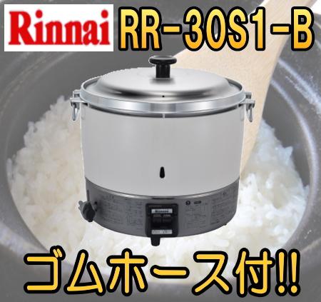 リンナイ業務用ガス炊飯器 3升炊 2.0~6.0L (φ9.5ガス用ゴムホース接続仕様) 【RR-30S1-B】