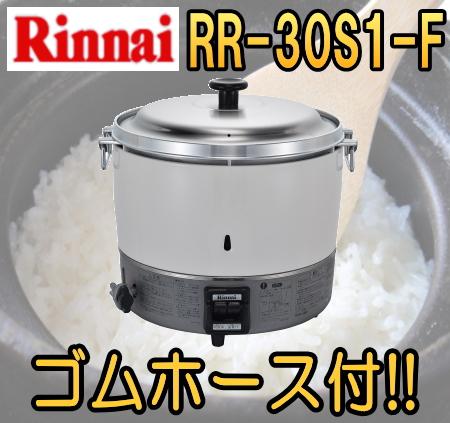 リンナイ業務用ガス炊飯器 3升炊 2.0~6.0L (内釜 フッ素加工)【RR-30S1-F】