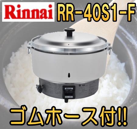 リンナイ 業務用ガス炊飯器 4升炊 (内釜 フッ素加工) 【RR-40S1-F】