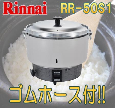リンナイ業務用ガス炊飯器 RR-50S1 5升炊 4.0~10.0L