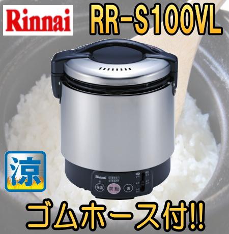 リンナイ 業務用ガス炊飯器【涼厨】 1升炊 ジャー付【RR-S100VL】