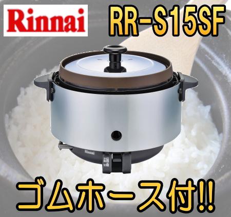 リンナイ 業務用ガス炊飯器【涼厨】 1.5升炊【RR-S15SF】