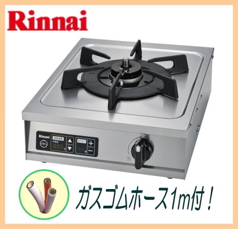 リンナイ 業務用温調機能付1口ガスコンロ RSB-10T