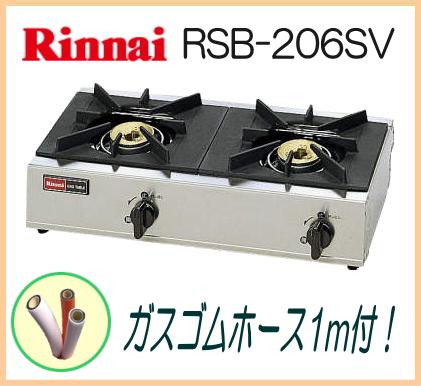 【在庫あり/ゴムホース付】 リンナイ業務用ガステーブルコンロ 2口 RSB-206SV (立ち消え安全装置付)