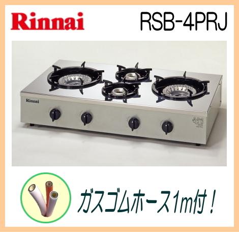 リンナイ業務用ガステーブルコンロ 4口 RSB-4PRJ ※都市ガス(12A/13A)用