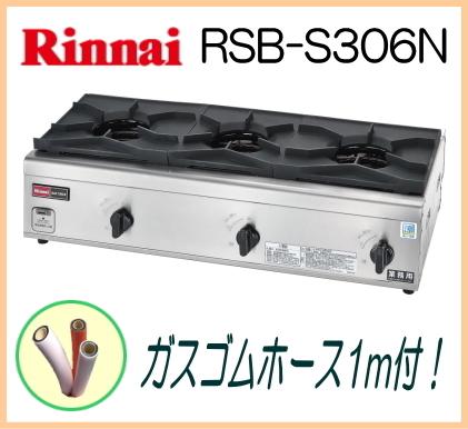 リンナイ業務用ガステーブルコンロ 3口(内炎式 立ち消え安全装置付)【RSB-S306N】涼厨タイプ