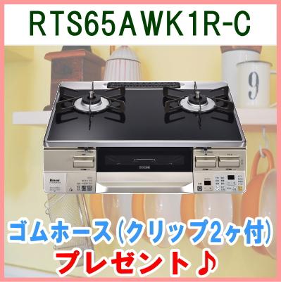 リンナイ ガステーブルコンロ 【RTS65AWK1R-C】 ラクシエ パールクリスタル(天板色 ブラック) 水無し両面焼グリル