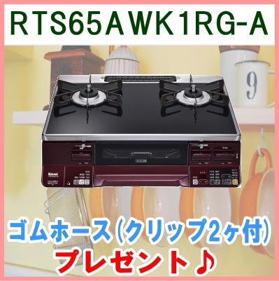 リンナイ ガステーブルコンロ 【RTS65AWK1RG-A】 ラクシエ パールクリスタル(天板色 ブラック) 水無し両面焼グリル