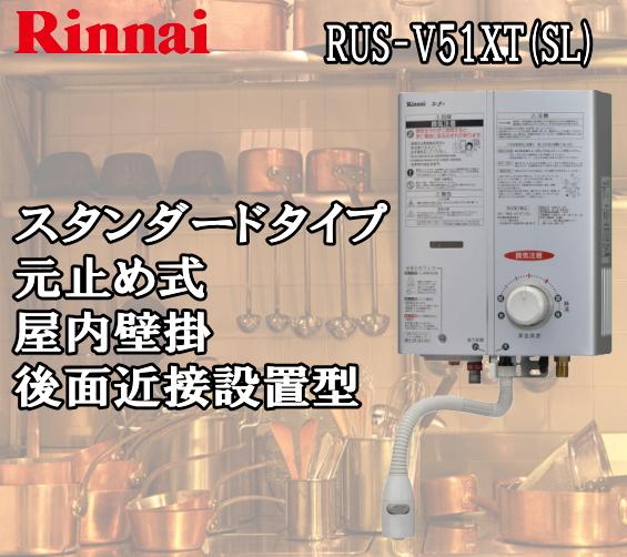 瞬間湯沸かし器 RUS-V51XT SL ガス 5号元止め式 リンナイ シルバー