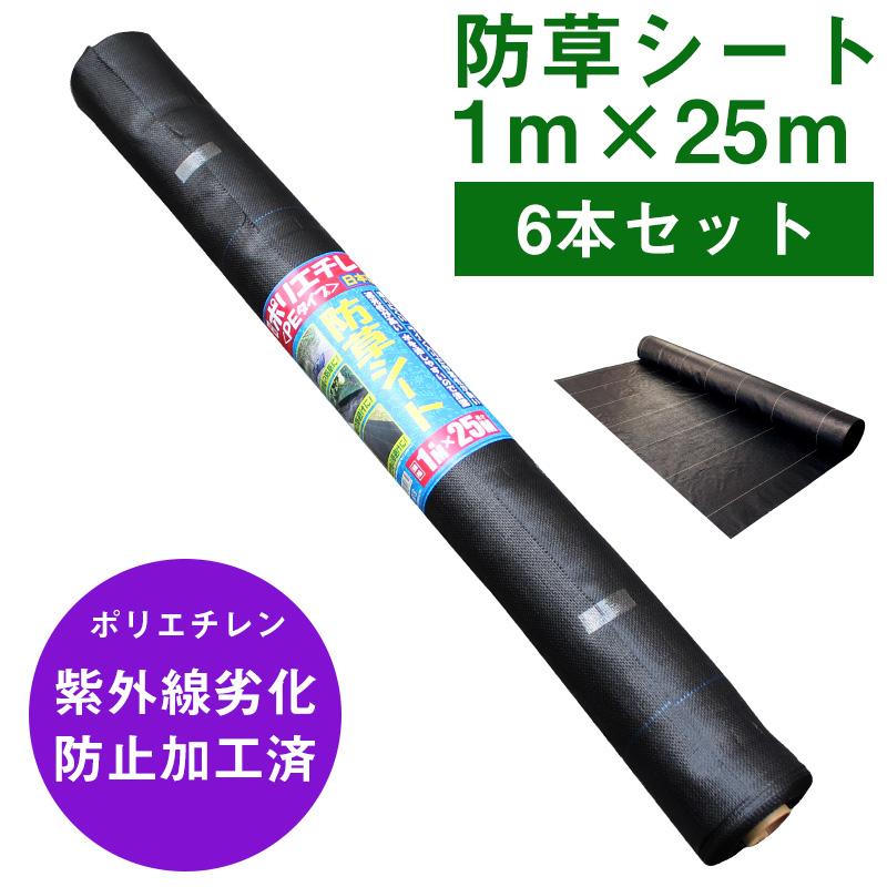 国産防草シート (ポリエチレン) 1m×25m 6本セット 紫外線劣化防止加工済 送料無料