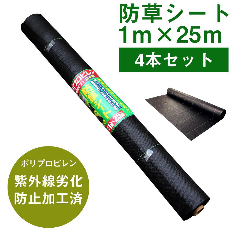 国産防草シート (ポリプロピレン) 1m×25m 4本セット 紫外線劣化防止加工済 送料無料