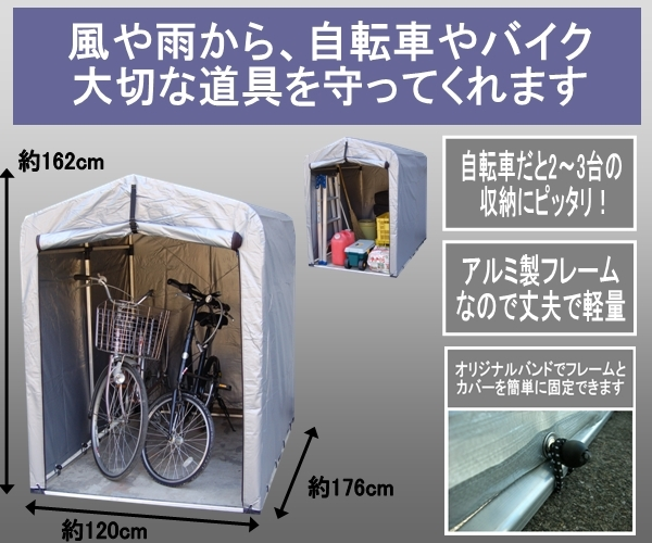 【送料無料】万能 アルミフレーム サイクルハウス 自転車置き場 2.5S 普及型シルバーシート(中国製)【代引き不可】