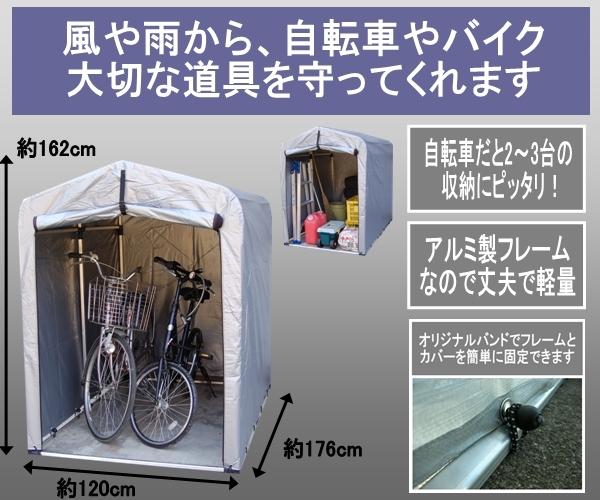 【送料無料】万能 アルミフレーム サイクルハウス 自転車置き場 2.5S 高耐久厚手シルバーシート(日本製)【代引き不可】