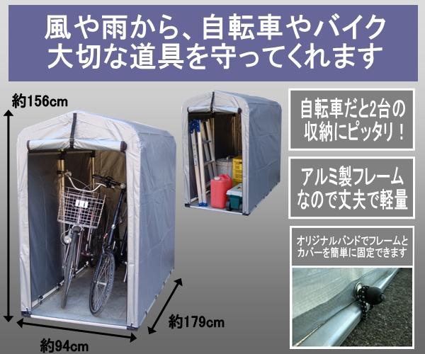 【送料無料】万能 アルミフレーム サイクルハウス 自転車置き場 2S 高耐久厚手シルバーシート(日本製)【代引き不可】
