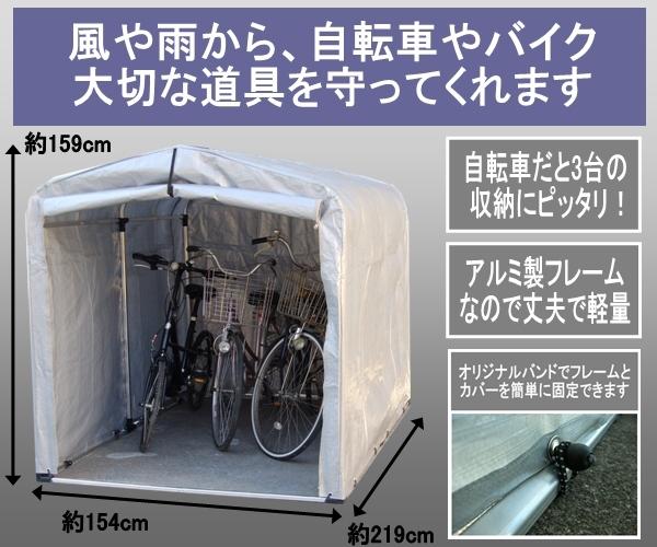 【送料無料】万能 アルミフレーム サイクルハウス 自転車置き場 3S 高耐久厚手シルバーシート(日本製)【代引き不可】