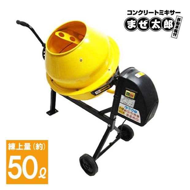 【コンクリートミキサー】コンクリート 50L用 家庭用電動コンクリートミキサー まぜ太郎【代引き不可】〈北海道・沖縄・離島・一部地域は別途送料がかかります〉Concrete mixer AMZ-50Y