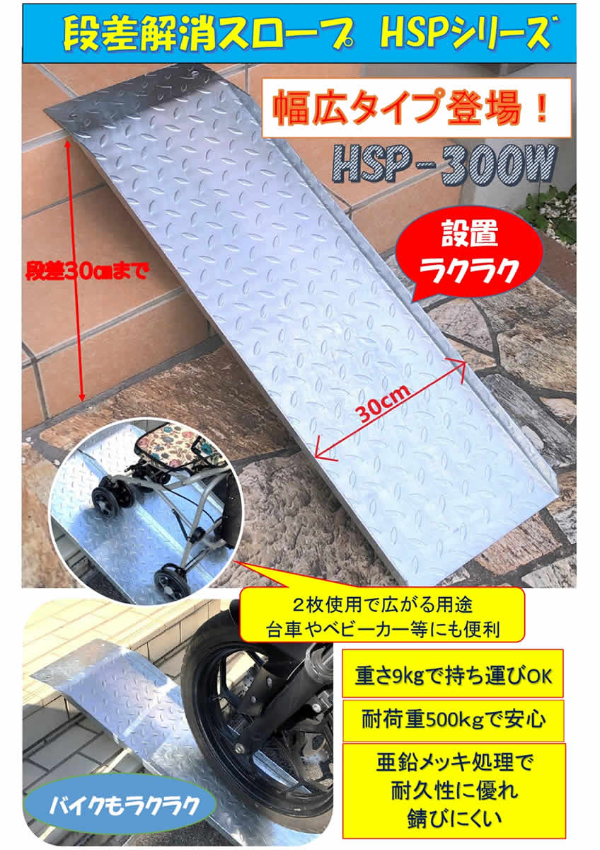<送料無料 左右2枚セット>段差解消スロープ 幅広タイプ HSP-300W-2 (長さ993mm 幅300mm 耐荷重500kg適用段差目安 300mm)【代引不可】介護 車いす 介助 福祉用具 バイク 単車