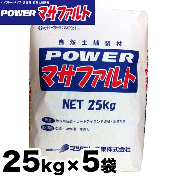 Powerマサファルト 自然土舗装材 5袋お得セット 25kg x 5袋 雑草対策『水で固まる土』パワー マサファルト(25kg入り×5袋)【送料無料】【代引き不可】