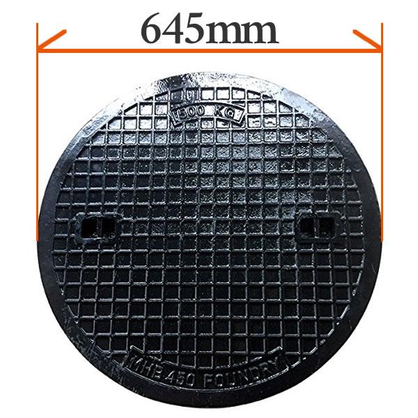 鋳鉄製 マンホール フタ径645mm フタのみ 2t荷重  穴径600mm MK-1-600 蓋のみ 乗用車用 (普及型)マンホール【代引き不可】 浄化槽