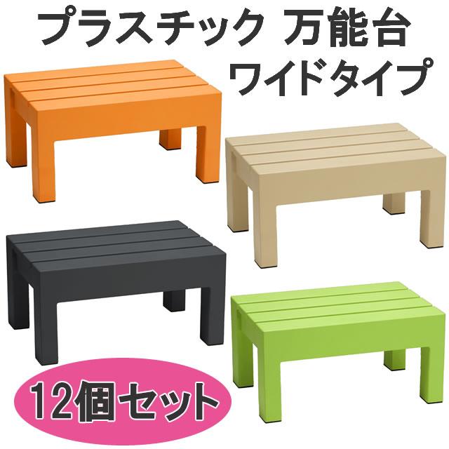 <送料無料>プラスチック万能台 ワイドタイプ 12個セットプラスチック製 正方形 万能 台所 玄関 ステップ 踏み台 段差解消 椅子 屋外 キャンプ 腰掛け スツール stool