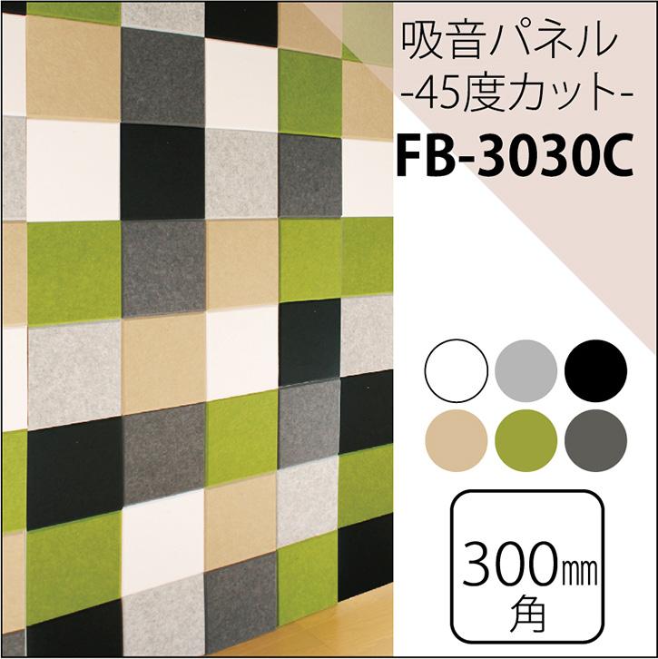 吸音 フェルメノン 45度カットタイプ FB-3030C 吸音パネル45C 30x30cm 30枚セット【代引き不可】