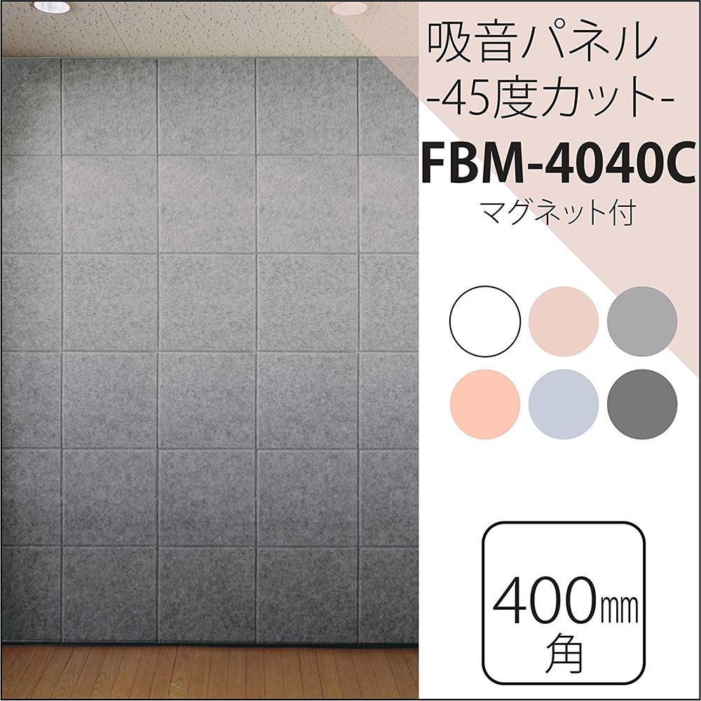 吸音パネルマグネット付 フェルメノン 45度カットタイプ FBM-4040C 吸音パネル45C 40x40cm 30枚セット【代引き不可】