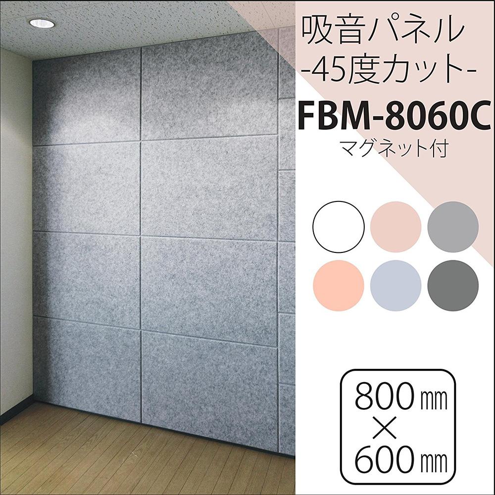 吸音パネルマグネット付 フェルメノン 45度カットタイプ FBM-8060C 吸音パネル45C 80x60cm 12枚セット【代引き不可】