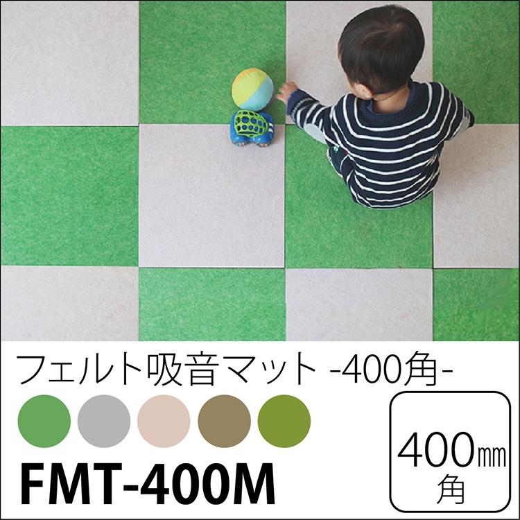 吸音床マット スタンダード 吸音パネル400角(滑止め加工付き)FMT-400M 40x40cm 30枚セット【代引き不可】