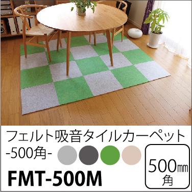 吸音床マット スタンダード 吸音パネル500角(滑止め加工付き)FMT-500M 50x50cm 20枚セット【代引き不可】