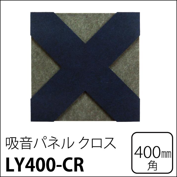 吸音壁パネル 3Dレイヤー吸音パネル(クロス) LY400-CR 40x40cm 16枚セット【代引き不可】