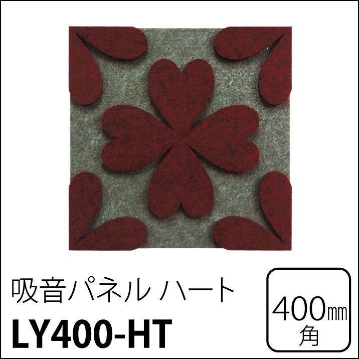 吸音壁パネル 3Dレイヤー吸音パネル(ハート) LY400-HT 40x40cm 16枚セット【代引き不可】