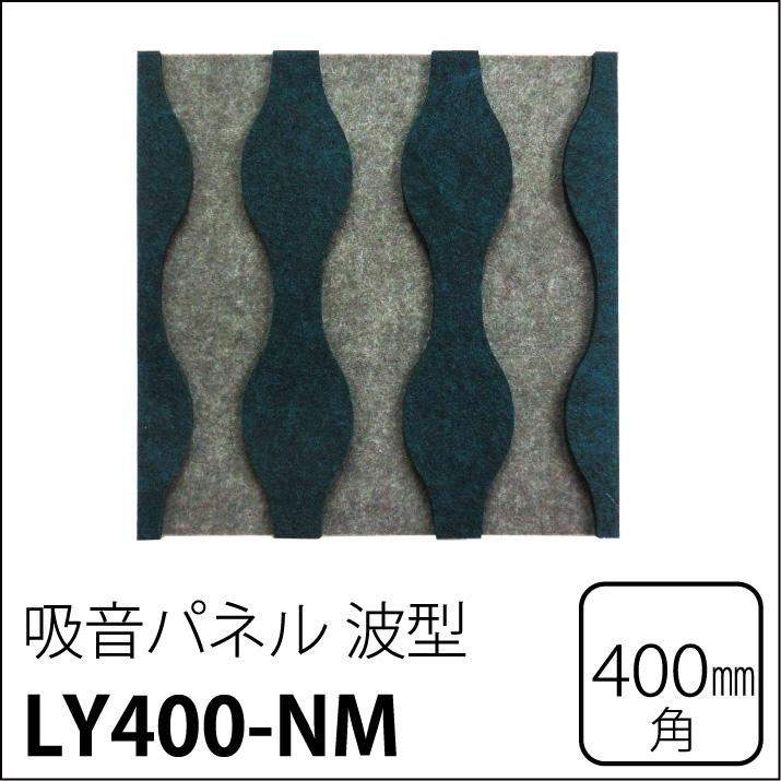 吸音壁パネル 3Dレイヤー吸音パネル(波型) LY400-NM 40x40cm 16枚セット【代引き不可】