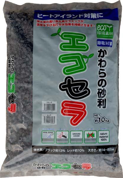 瓦で出来た地球にやさしい砂利 瓦砂利 エコセラ ブラック (10kg)10袋セット【送料無料】