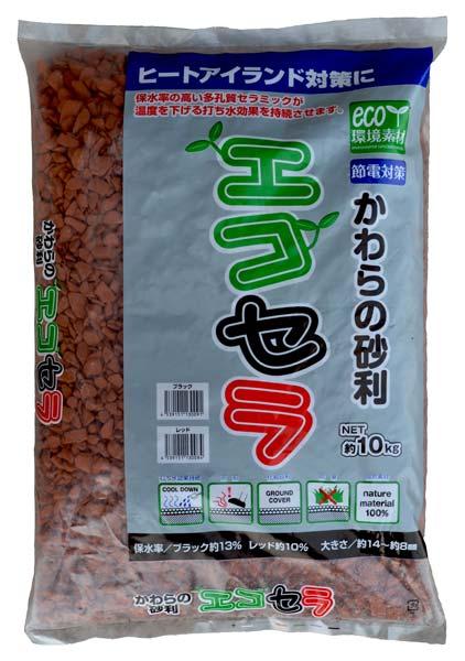 瓦で出来た地球にやさしい砂利 瓦砂利 エコセラ レッド (10kg)10袋セット【送料無料】
