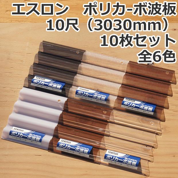 <送料無料>エスロン ポリカ波板 ポリカーボ10尺(3030mm)10枚セット 全6色