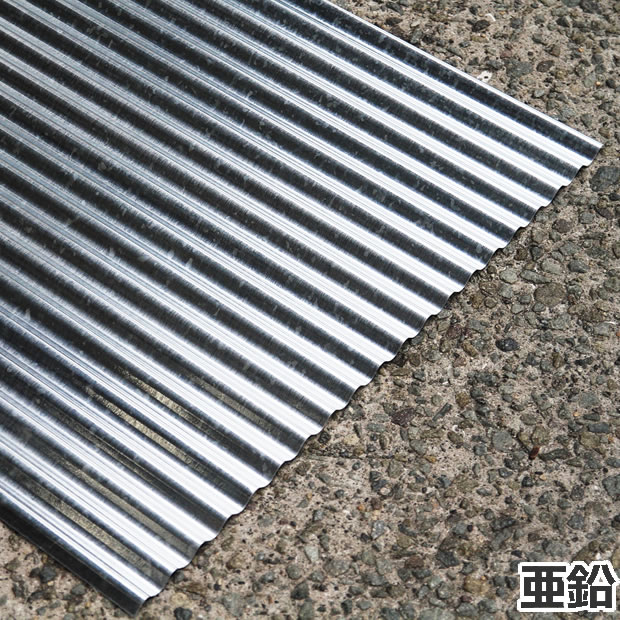 <送料無料>カラートタン波板 丸波6尺(1820mm) 厚み:0.19mm 10枚セットカラー:亜鉛(無塗装) / グレー / ブルー / 茶