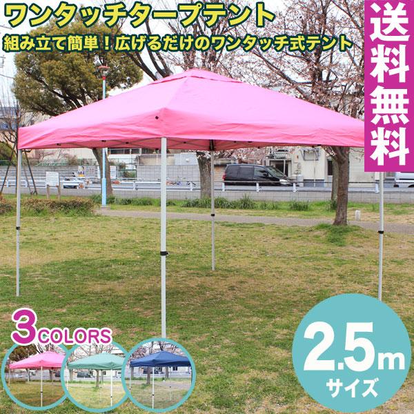 【送料無料】ワンタッチ タープテント 2.5x2.5m (ピンク) 収納バッグ付組み立て簡単 広げるだけのワンタッチテント テントtarp tent イベント アウトドア キャンプ バーベキュー UV加工