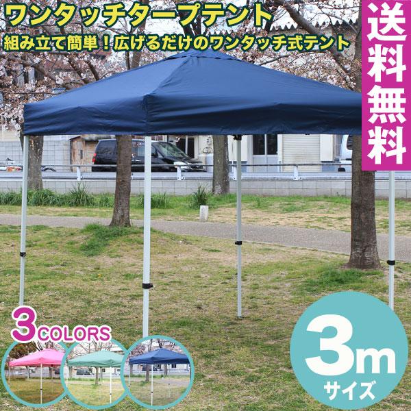 【送料無料】ワンタッチ タープテント 3x3m (ブルー) 収納バッグ付組み立て簡単 広げるだけのワンタッチテント テントtarp tent イベント アウトドア キャンプ バーベキュー UV加工