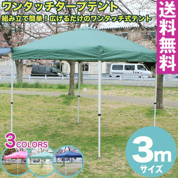 【送料無料】ワンタッチ タープテント 3x3m (グリーン) 収納バッグ付組み立て簡単 広げるだけのワンタッチテント テントtarp tent イベント アウトドア キャンプ バーベキュー UV加工