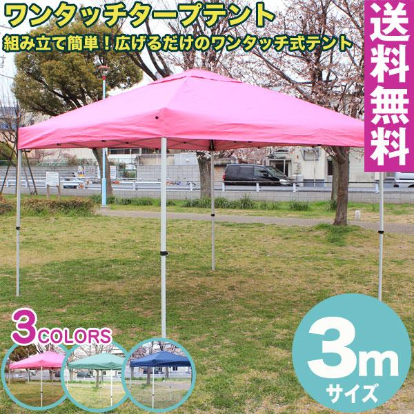 【送料無料】ワンタッチ タープテント 3x3m (ピンク) 収納バッグ付【代引き不可】組み立て簡単 広げるだけのワンタッチテント テントtarp tent イベント アウトドア キャンプ バーベキュー UV加工