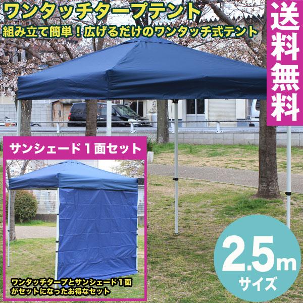 【送料無料】ワンタッチ タープテント 2.5x2.5m (ブルー) & サンシェード1面セット組み立て簡単 広げるだけのワンタッチテント テントサイドシート 庭 tarp tent イベント アウトドアキャンプ バーベキュー UV加工