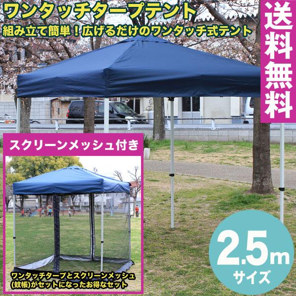 【送料無料】ワンタッチ タープテント 2.5x2.5m (ブルー) & スクリーンメッシュ(蚊帳)セット組み立て簡単 広げるだけのワンタッチテント テントtarp tent イベント アウトドア キャンプ バーベキュー UV加工