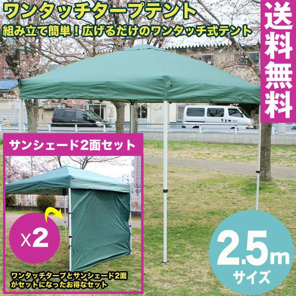 【送料無料】ワンタッチ タープテント 2.5x2.5m (グリーン) & サンシェード2面セット組み立て簡単 広げるだけのワンタッチテント テントサイドシート 庭 tarp tent イベント アウトドアキャンプ バーベキュー UV加工
